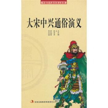 中国历代通俗演义故事:大宋中兴通俗演义 PDF版下载