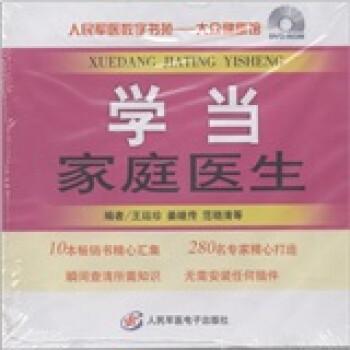 人民军医数字书苑·大众健康馆:学当家庭医生 电子版下载