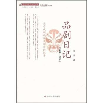 思想与文化研究丛书:品剧日记 电子版