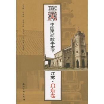 中国民间故事全书 在线下载