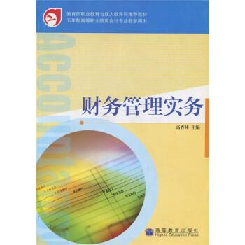 教育部职业教育与成人教育司推荐教材:财务管理实务 PDF版下载
