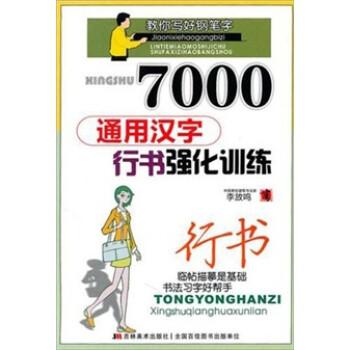 7000通用汉字行书强化训练 在线阅读