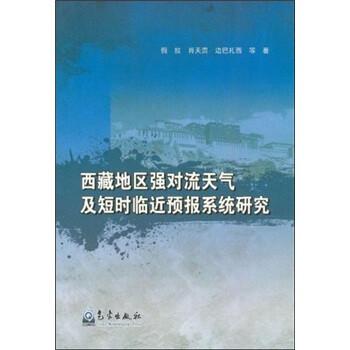 西藏地区强对流天气及短时临近预报?#20302;?#30740;究 在线