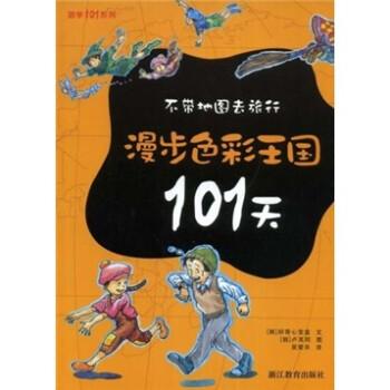 漫步色彩王国101天:不带地图去旅行 [7-10岁] 电子书下载