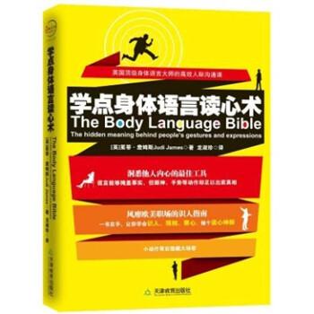 学点身体语言读心术 PDF版下载