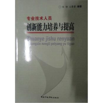 专业技术人员创新能力培养与提高 PDF版下载