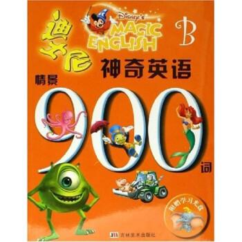 迪士尼神奇英语情景900词B [3-6岁] 电子版下载