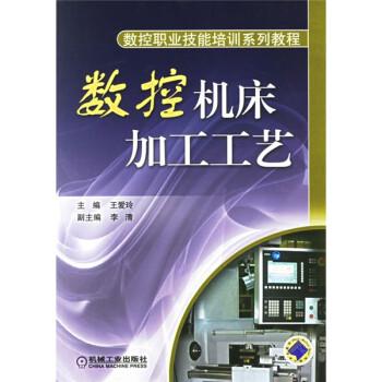 数控机床加工工艺 PDF电子版