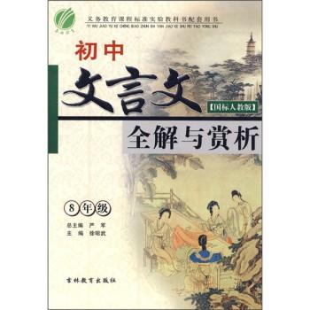 初中文言文全解与赏析:8年级 电子书