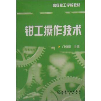 钳工操作技术 电子书下载