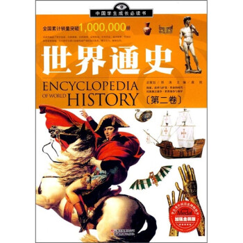 中国学生成长必读书:世界通史 [11-14岁] 电子书下载