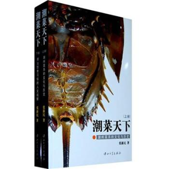潮菜天下 PDF电子版