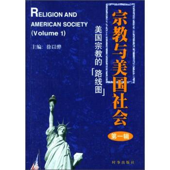 """宗教与美国社会:美国宗教的""""路线图"""" 电子版下载"""