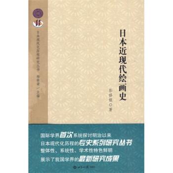日本近现代绘画史 PDF版下载