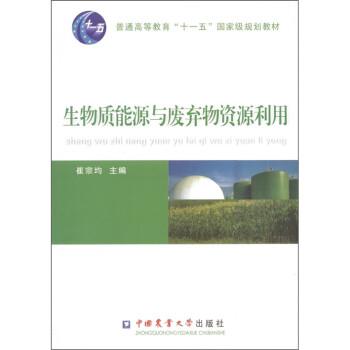 崔宗均:生物质能源与废弃物资源利用 电?#24433;?#19979;载