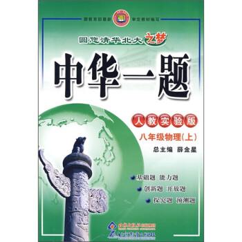 中华一题:8年级物理 PDF版下载