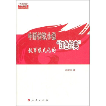 """中国传统小说叙事模式化的""""红色经典"""" 电子版"""