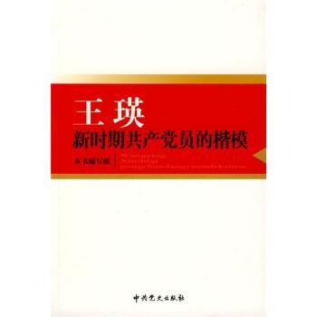 王瑛 新时期共产党员的楷模 电子版