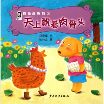 春华童书·猫猫和狗狗:天上飘着肉骨头 [3-6岁] 在线下载