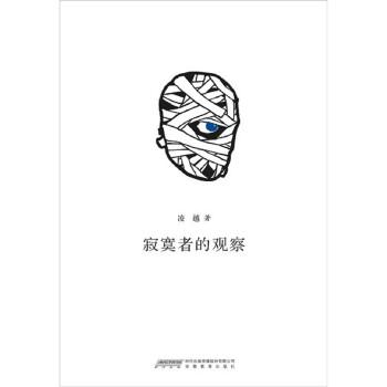 """""""独立阅读书系""""第1辑:寂寞者的观察 PDF版下载"""