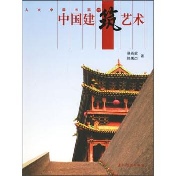 中国建筑艺术 在线阅读