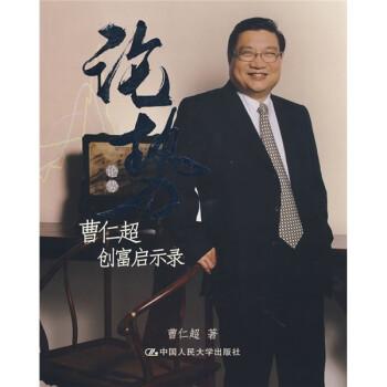 论势:曹仁超创富启示录 电子书
