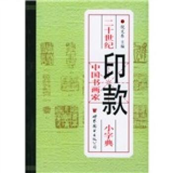二十世纪中国书画家印款小字典 试读