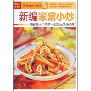 图说生活·美食天下系列:新编家常小炒 PDF版
