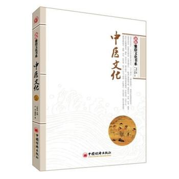 中医文化 电子书下载