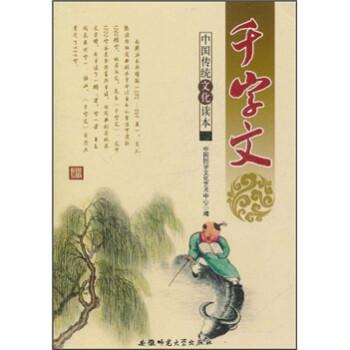 中国传统文化读本:千字文 试读