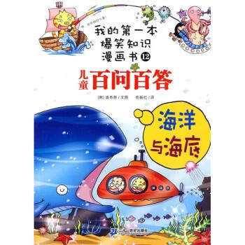 我的第一本爆笑知识漫画书12·儿童百问百答:海洋与海底 [7-10岁] PDF版下载