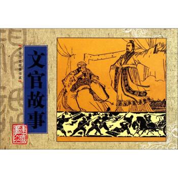 中华历史故事书系:文官故事 在线下载