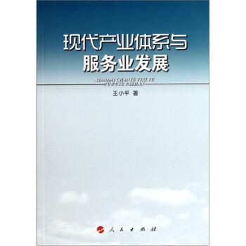 现代产业体系与服务业发展 电子书下载