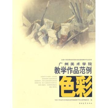 广州美术学院色彩教学作品范例 电子版