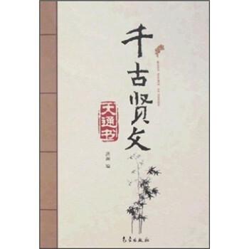 千古贤文大通书 PDF版下载