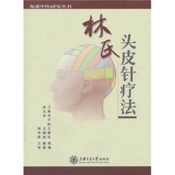 林氏头皮针疗法 电子版下载