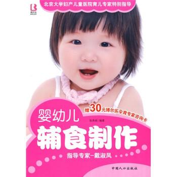 婴幼儿辅食制作 下载