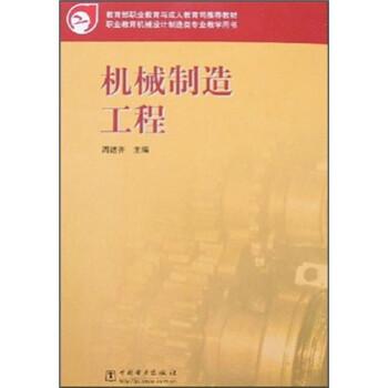 教育部职业教育与成人教育司推荐教材:机械制造工程 PDF版下载