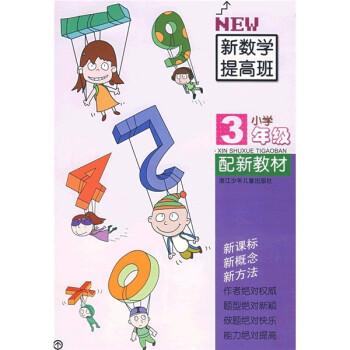 小学新数学提高班:小学3年级 PDF版