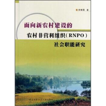 面向新农村建设的农村非营利组织社会职能研究 电子书