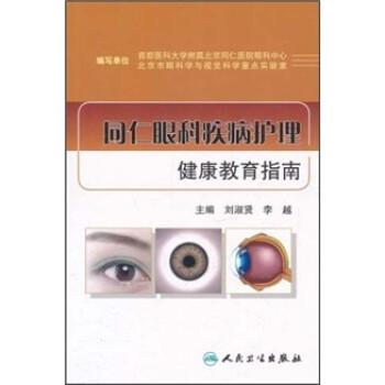 同仁眼科疾病护理健康教育指南 电子版