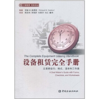 设备租赁完全手册·交易商指引:格?#20581;?#28165;单和工作表  [The Complete Equipment Leasing Handbook A Deal Maker's Guide with Forms,