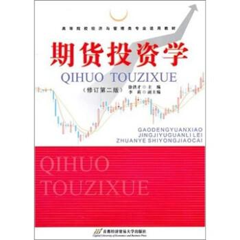 期货投资学 电子书