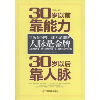 30岁以前靠能力,30岁以后靠人脉 PDF版