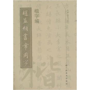 赵孟頫书常用字:楷字编 电子书