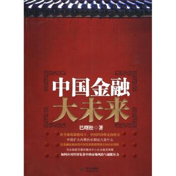 中国金融大未来 电子书