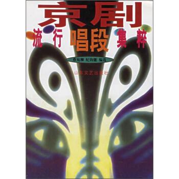 京剧流行唱段集粹 电子书