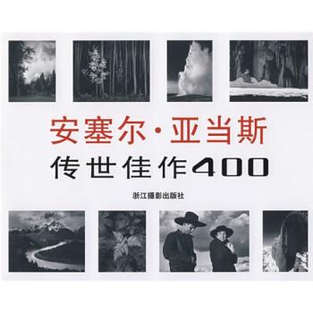 安塞尔·亚当斯传世佳作400 电子书