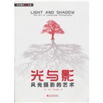 光与影:风光摄影的艺术 在线