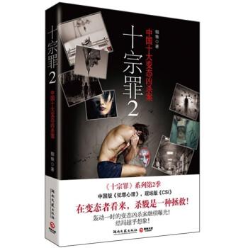 十宗罪2:中国十大变态凶杀案 电子书